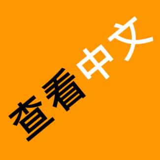 Student_storage_查看中文_storage_002